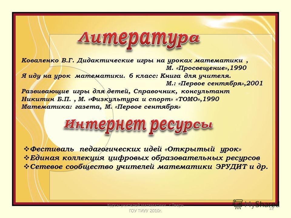 18 Курсы учителей математики г.Тверь ГОУ ТИУУ 2010 г.