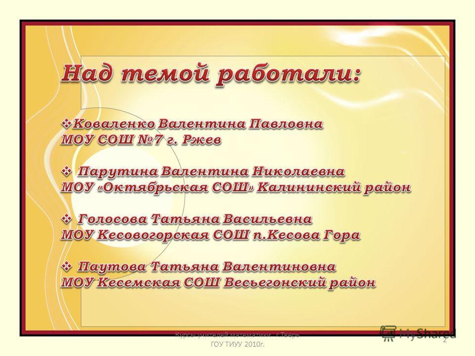 1Курсы учителей математики г.Тверь ГОУ ТИУУ 2010 г.