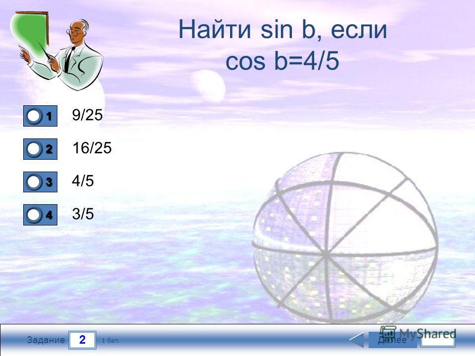2 Задание Найти sin b, если cos b=4/5 9/25 16/25 4/5 3/5 Далее 1 бал. 1111 0 2222 0 3333 0 4444 0
