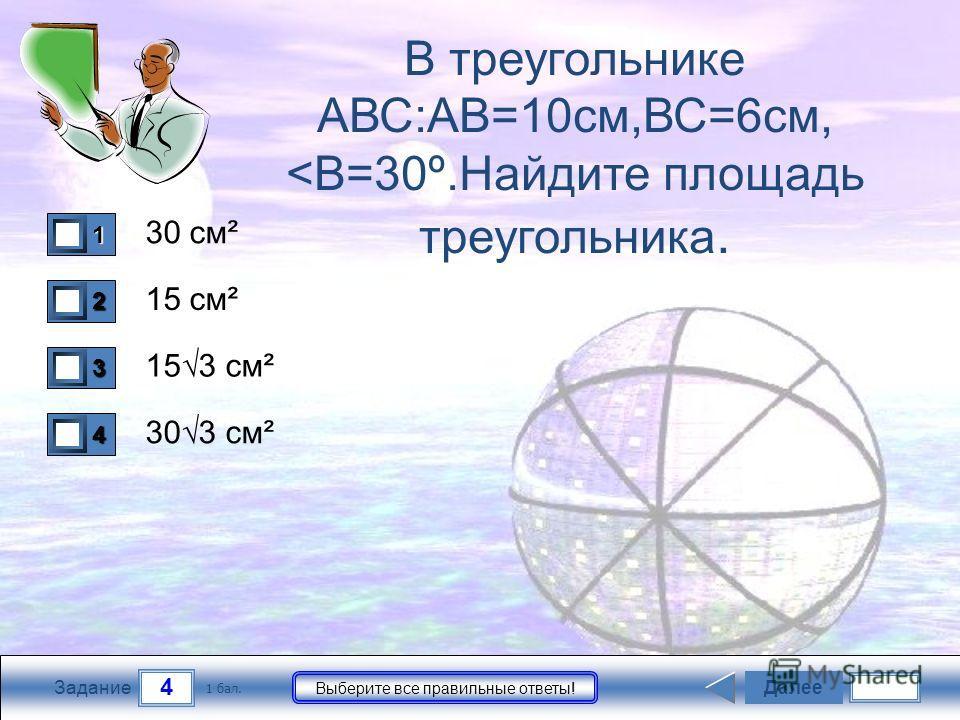 4 Задание Выберите все правильные ответы! В треугольнике АВС:АВ=10 см,ВС=6 см,