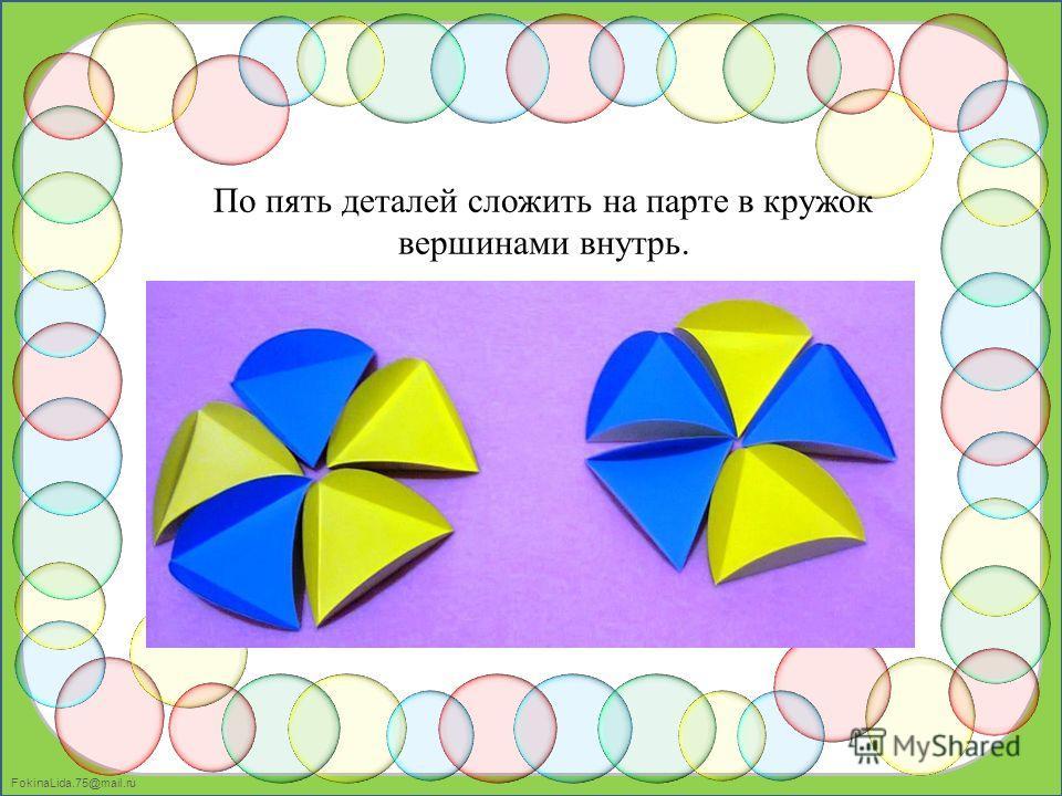 FokinaLida.75@mail.ru По пять деталей сложить на парте в кружок вершинами внутрь.