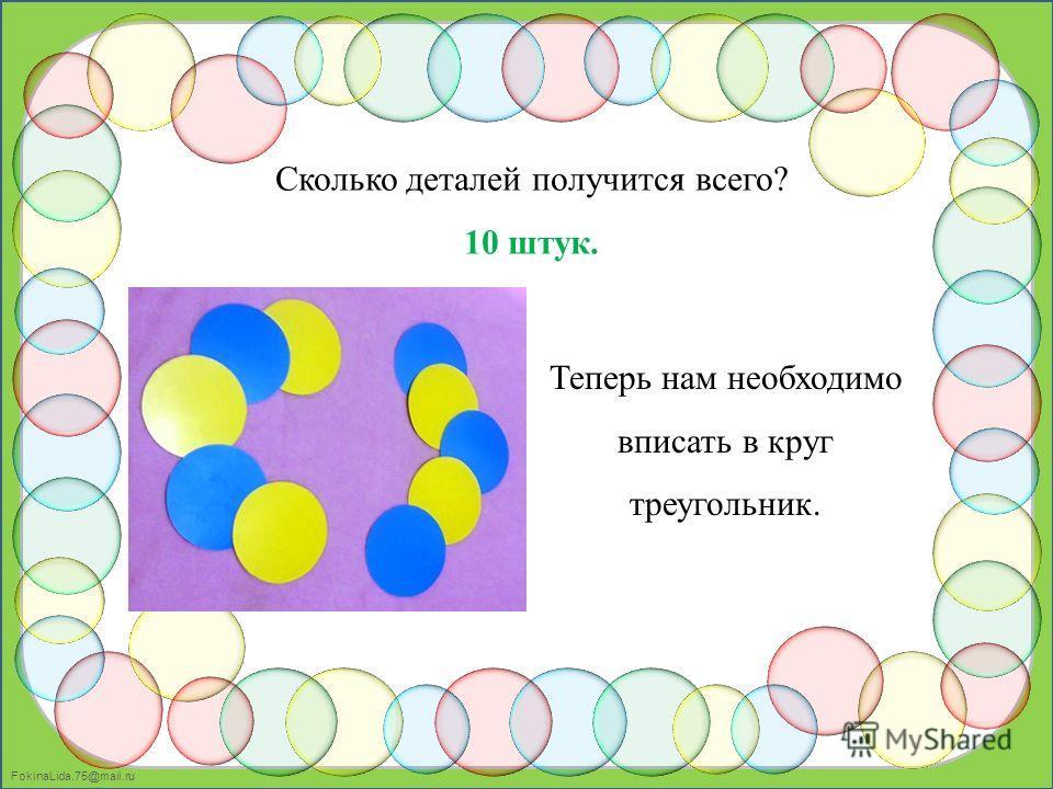FokinaLida.75@mail.ru Сколько деталей получится всего? 10 штук. Теперь нам необходимо вписать в круг треугольник.