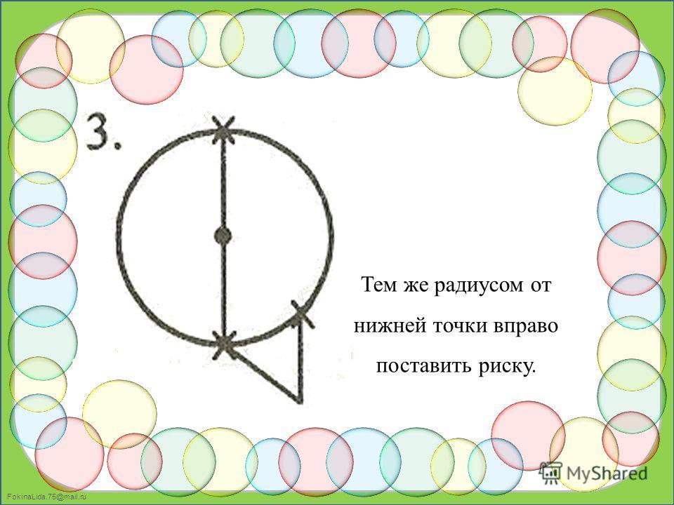 FokinaLida.75@mail.ru Тем же радиусом от нижней точки вправо поставить риску.