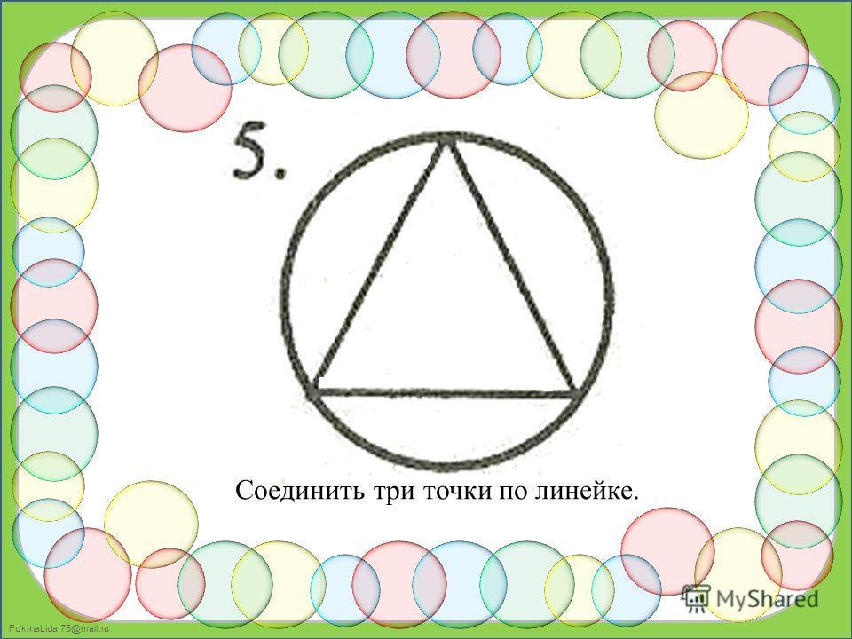 FokinaLida.75@mail.ru Соединить три точки по линейке.