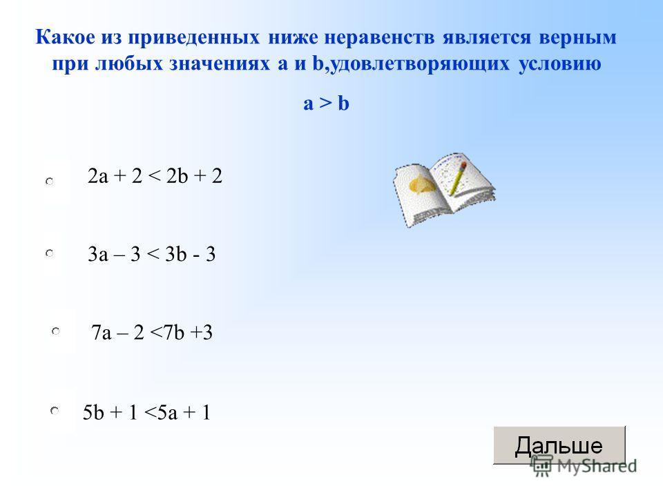 5b + 1  b 3a – 3 < 3b - 3 7a – 2
