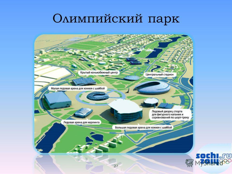 Олимпийский парк 27