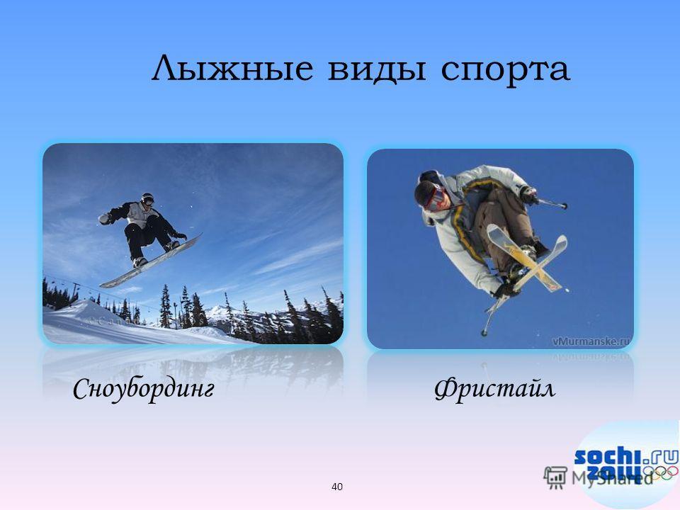 Лыжные виды спорта 40 Сноубординг Фристайл