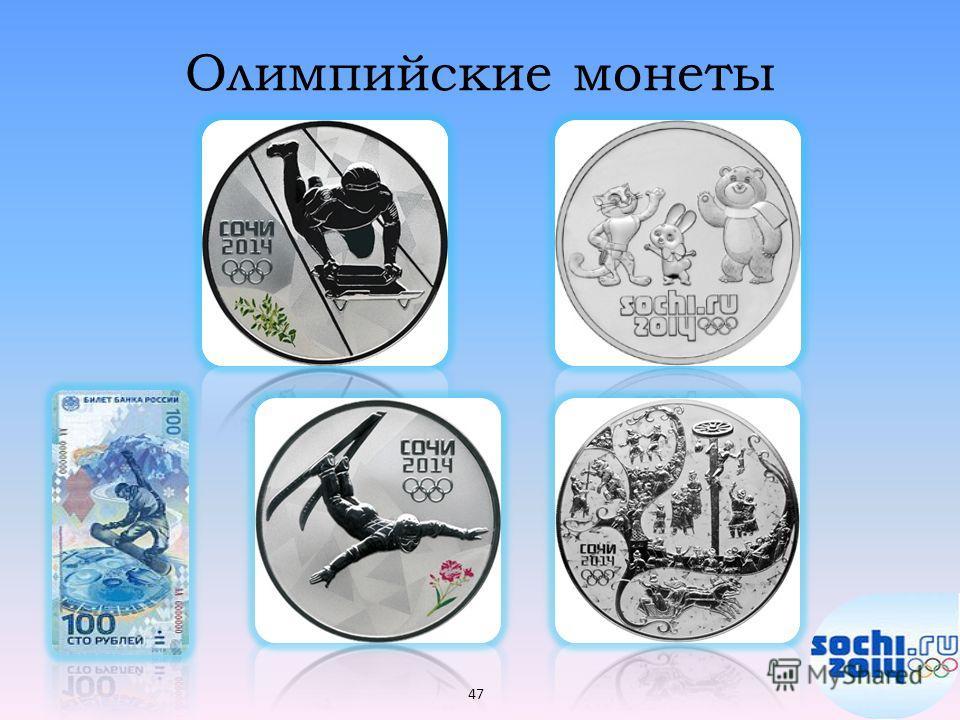 Олимпийские монеты 47