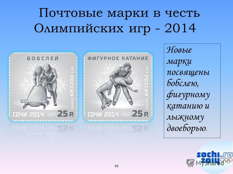 Почтовые марки в честь Олимпийских игр - 2014 Новые марки посвящены бобслею, фигурному катанию и лыжному двоеборью. 49