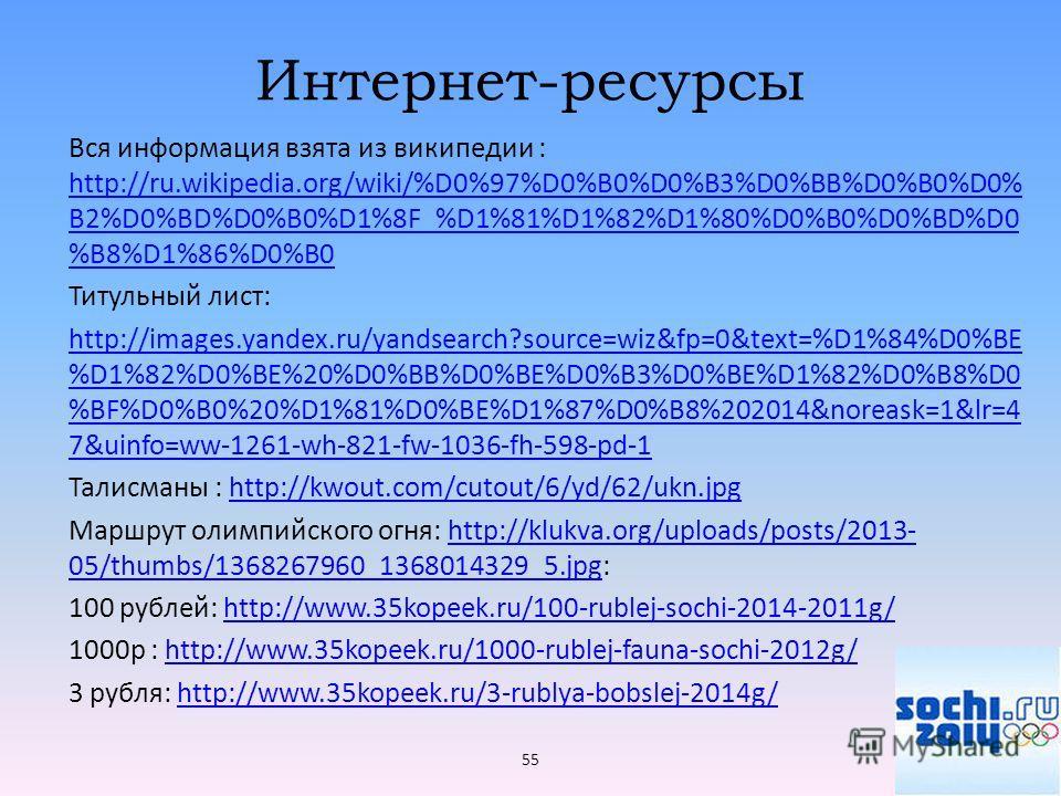 Интернет-ресурсы Вся информация взята из википедии : http://ru.wikipedia.org/wiki/%D0%97%D0%B0%D0%B3%D0%BB%D0%B0%D0% B2%D0%BD%D0%B0%D1%8F_%D1%81%D1%82%D1%80%D0%B0%D0%BD%D0 %B8%D1%86%D0%B0 http://ru.wikipedia.org/wiki/%D0%97%D0%B0%D0%B3%D0%BB%D0%B0%D0