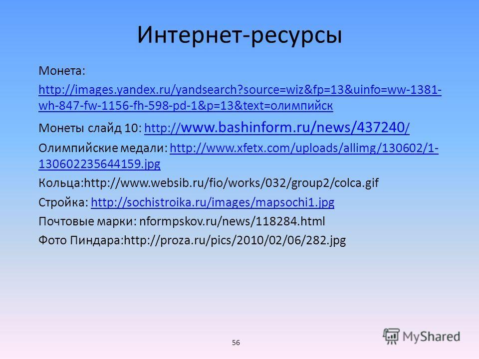 Интернет-ресурсы Монета: http://images.yandex.ru/yandsearch?source=wiz&fp=13&uinfo=ww-1381- wh-847-fw-1156-fh-598-pd-1&p=13&text=олимпийск Монеты слайд 10: http:// www.bashinform.ru/news/437240 /http:// www.bashinform.ru/news/437240 / Олимпийские мед