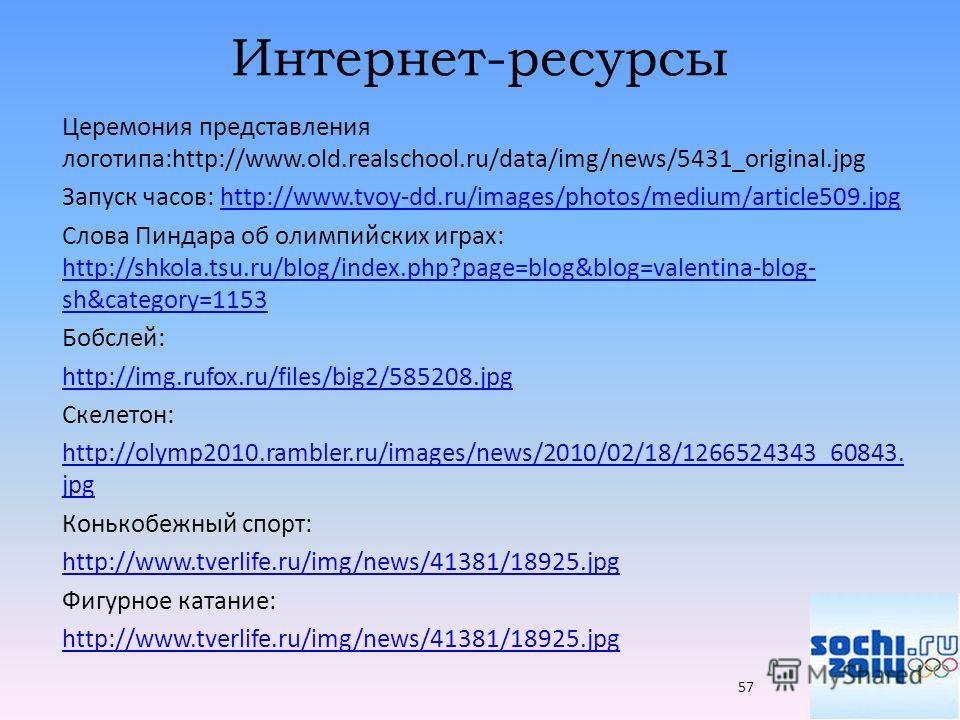 Интернет-ресурсы Церемония представления логотипа:http://www.old.realschool.ru/data/img/news/5431_original.jpg Запуск часов: http://www.tvoy-dd.ru/images/photos/medium/article509.jpghttp://www.tvoy-dd.ru/images/photos/medium/article509. jpg Слова Пин