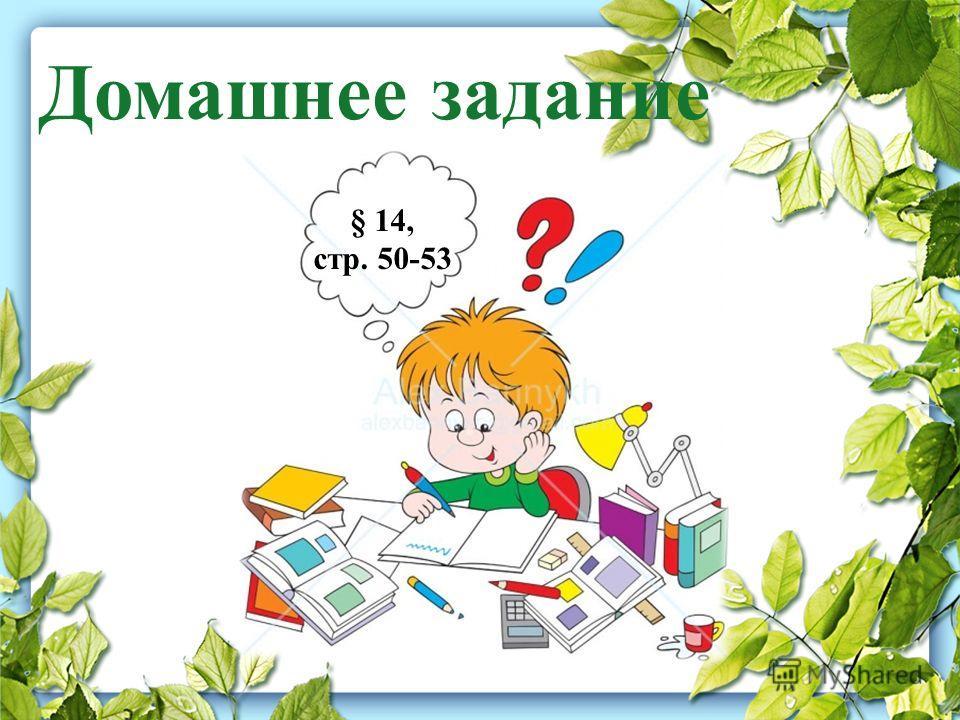 Домашнее задание § 14, стр. 50-53