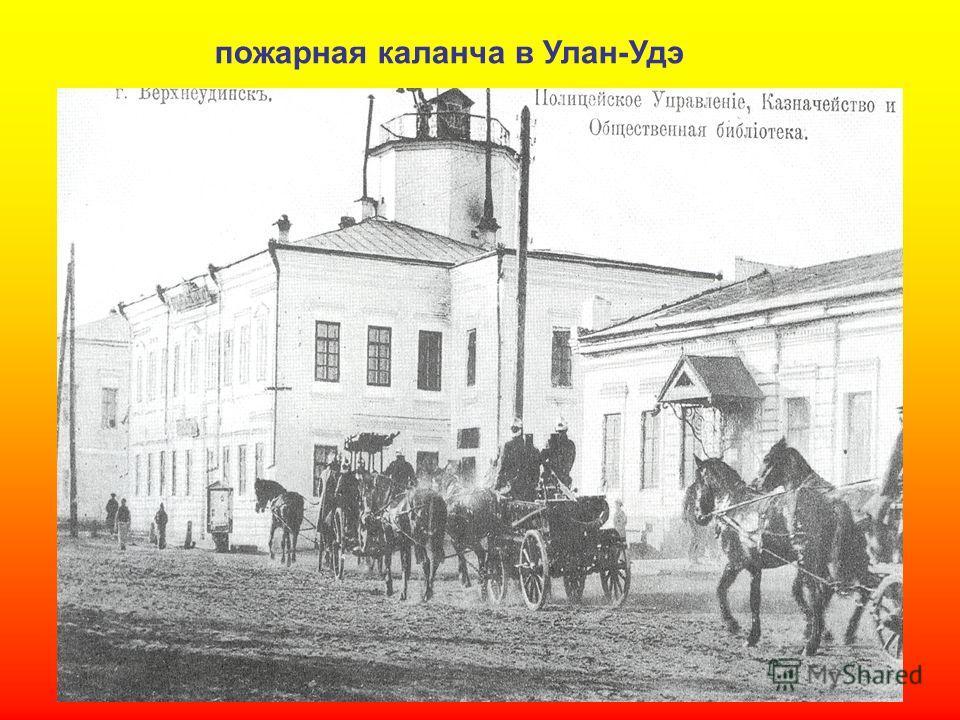 пожарная каланча в Улан-Удэ