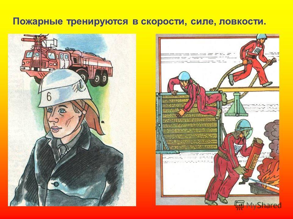 Пожарные тренируются в скорости, силе, ловкости.
