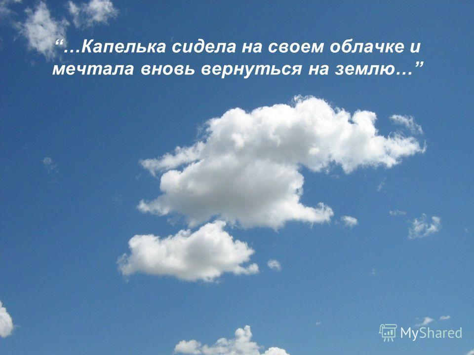 …Капелька сидела на своем облачке и мечтала вновь вернуться на землю…