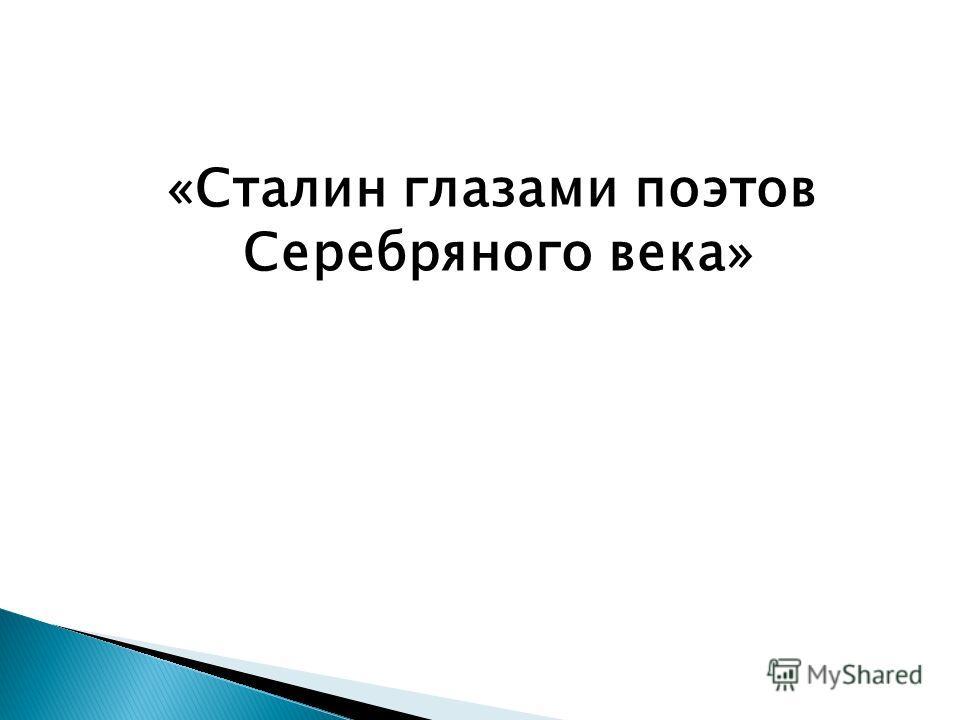 «Сталин глазами поэтов Серебряного века»