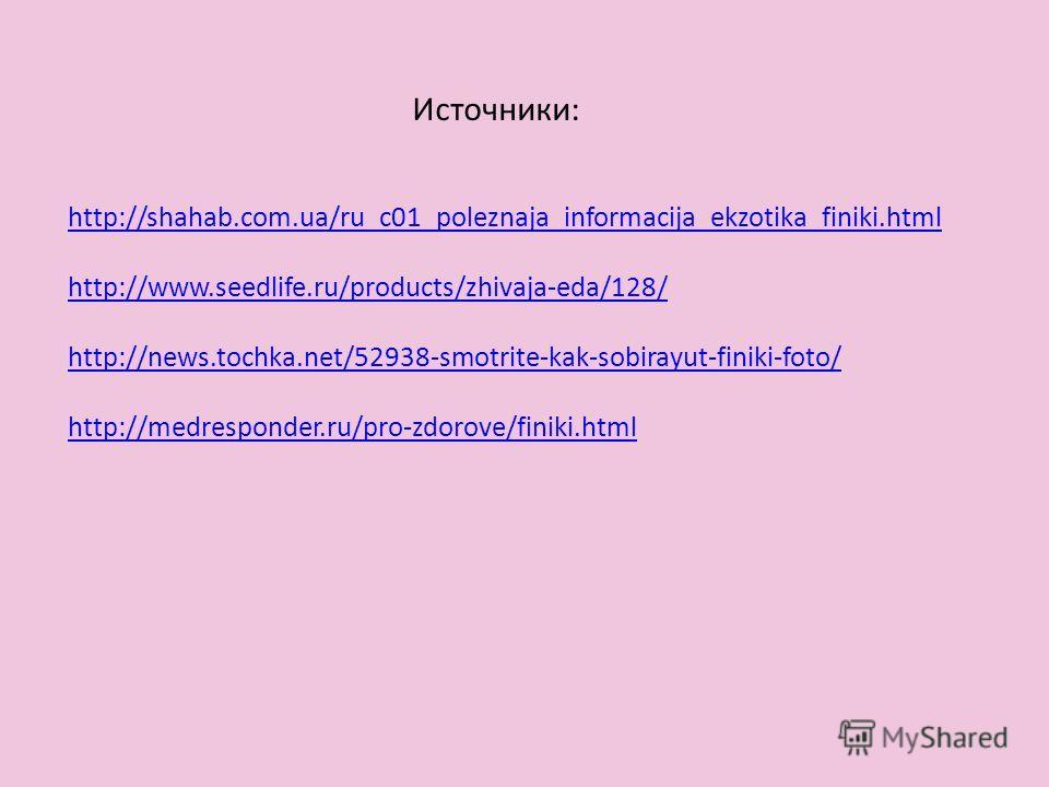Источники: http://shahab.com.ua/ru_c01_poleznaja_informacija_ekzotika_finiki.html http://www.seedlife.ru/products/zhivaja-eda/128/ http://news.tochka.net/52938-smotrite-kak-sobirayut-finiki-foto/ http://medresponder.ru/pro-zdorove/finiki.html