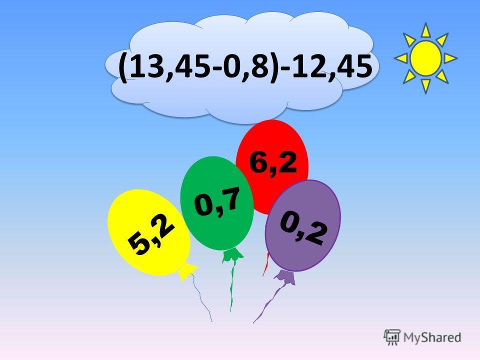 (13,45-0,8)-12,45 6,2 5,2 0,7 0,2