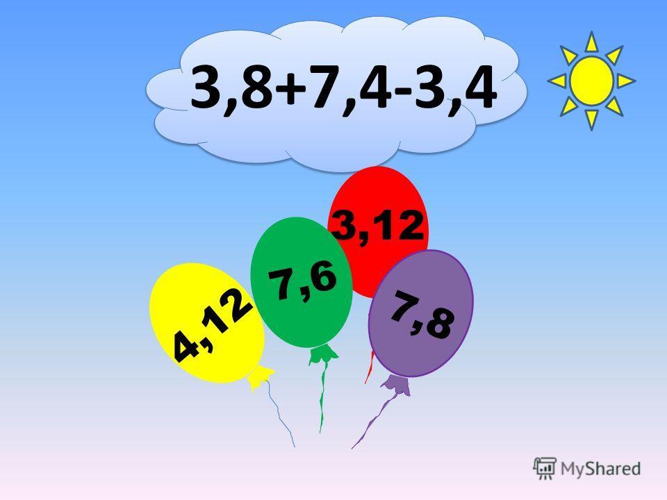 3,8+7,4-3,4 3,12 4,12 7,6 7,8