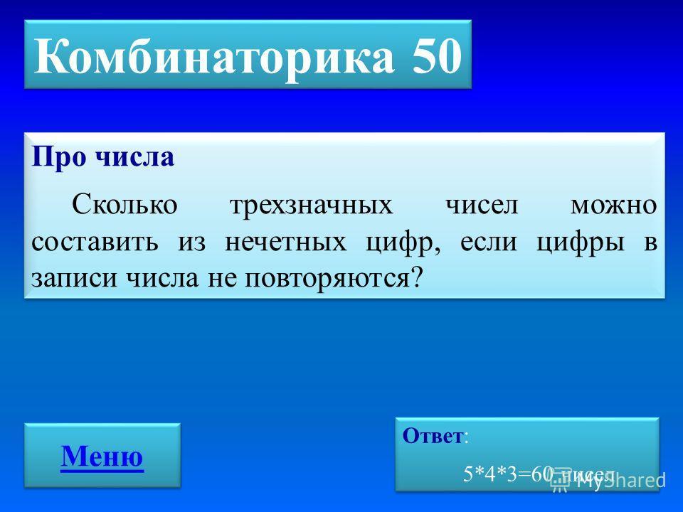 Комбинаторика 50 Про числа Сколько трехзначных чисел можно составить из нечетных цифр, если цифры в записи числа не повторяются? Про числа Сколько трехзначных чисел можно составить из нечетных цифр, если цифры в записи числа не повторяются? Ответ: 5*