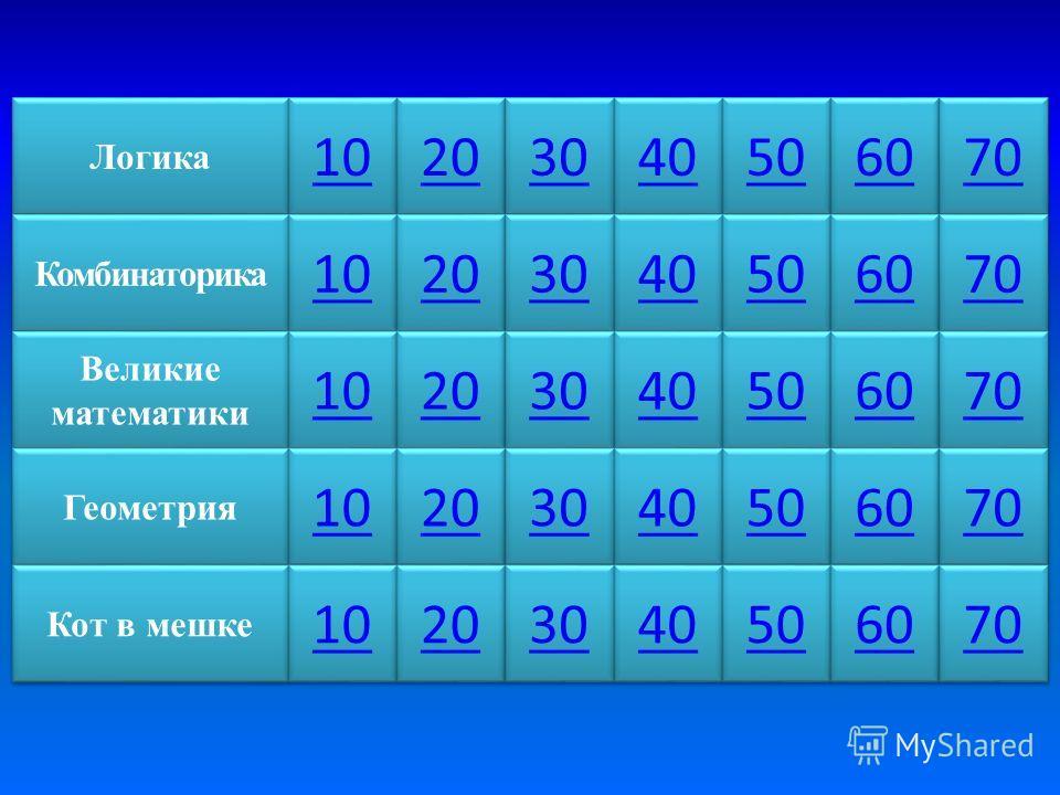Логика 10 20 30 40 50 60 70 Комбинаторика Великие математики Геометрия Кот в мешке 10 20 30 40 50 60 70 10 20 30 40 50 60 70 10 20 30 40 50 60 70 10 20 30 40 50 60 70