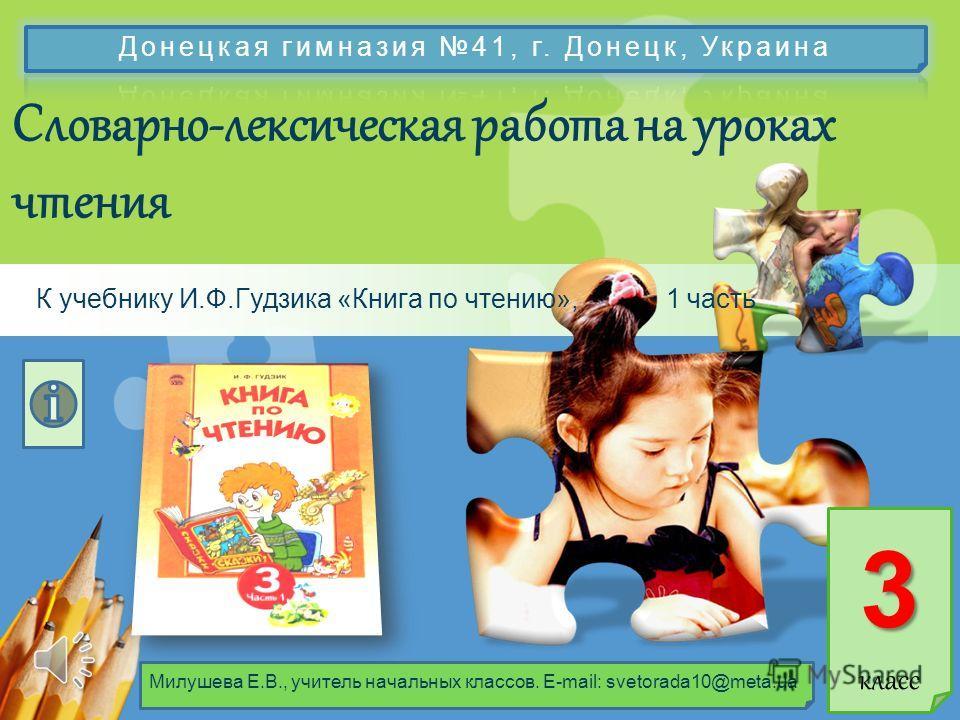 L/O/G/O Словарно-лексическая работа на уроках чтения К учебнику И.Ф.Гудзика «Книга по чтению», 1 часть 3 класс Милушева Е.В., учитель начальных классов. E-mail: svetorada10@meta.ua