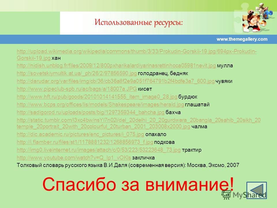 Использованные ресурсы: http://upload.wikimedia.org/wikipedia/commons/thumb/3/33/Prokudin-Gorskii-19.jpg/694px-Prokudin- Gorskii-19.jpghttp://upload.wikimedia.org/wikipedia/commons/thumb/3/33/Prokudin-Gorskii-19.jpg/694px-Prokudin- Gorskii-19. jpg ха