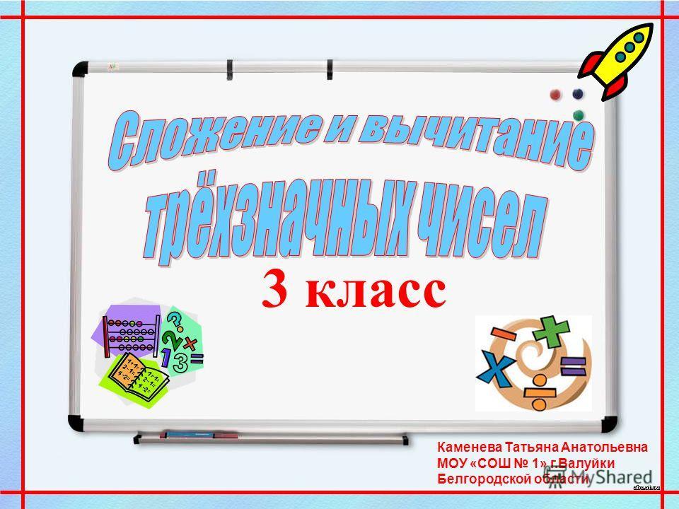3 класс Каменева Татьяна Анатольевна МОУ «СОШ 1» г.Валуйки Белгородской области