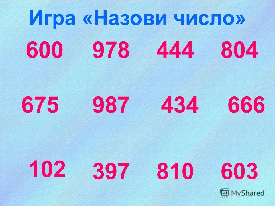 600978444 666434987675 102 397810603 804 Игра «Назови число»
