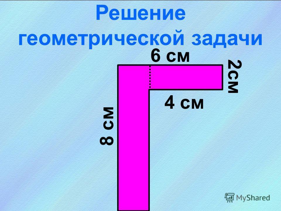 Решение геометрической задачи 6 см 8 см 4 см 2 см