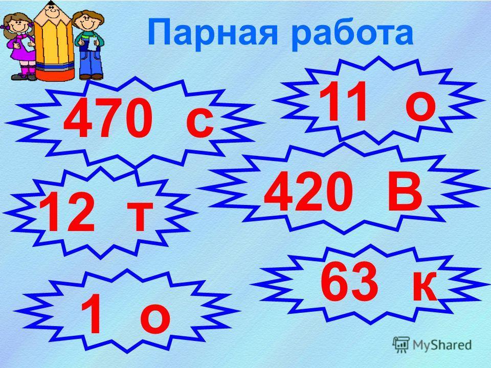 Парная работа 470 с 63 к 11 о 420 В 1 о 12 т