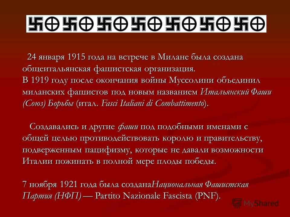 24 января 1915 года на встрече в Милане была создана общеитальянская фашистская организация. 24 января 1915 года на встрече в Милане была создана общеитальянская фашистская организация. В 1919 году после окончания войны Муссолини объединил миланских