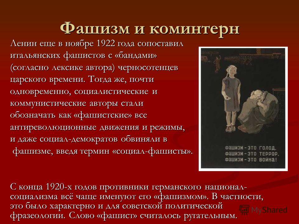 Фашизм и коминтерн Ленин еще в ноябре 1922 года сопоставил итальянских фашистов с «бандами» (согласно лексике автора) черносотенцев царского времени. Тогда же, почти одновременно, социалистические и коммунистические авторы стали обозначать как «фашис