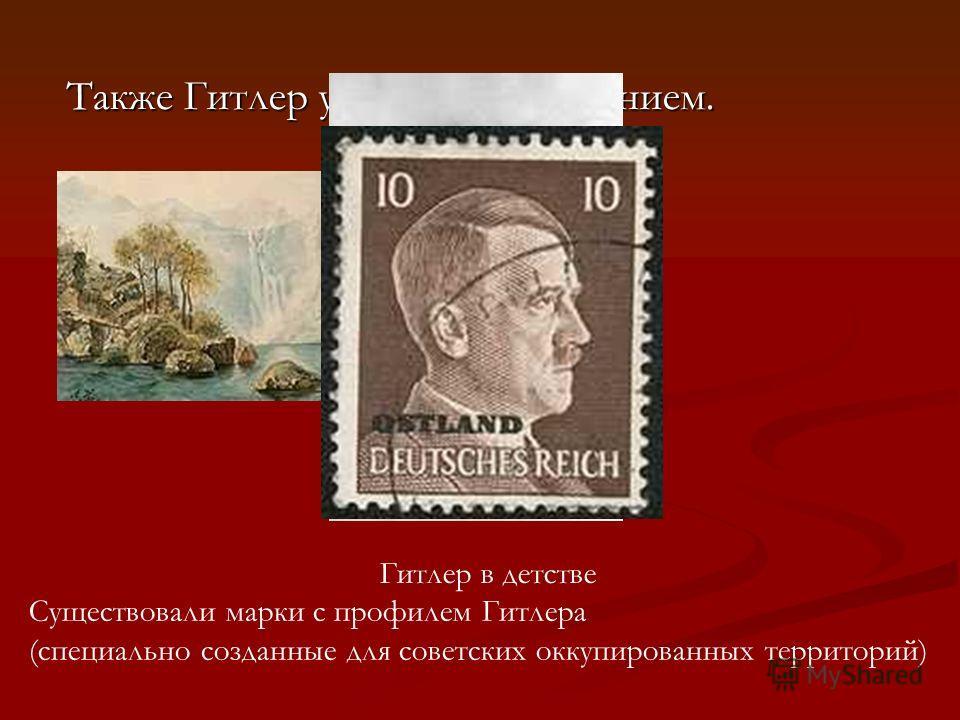 Также Гитлер увлекался рисованием. Гитлер в детстве Существовали марки с профилем Гитлера (специально созданные для советских оккупированных территорий)
