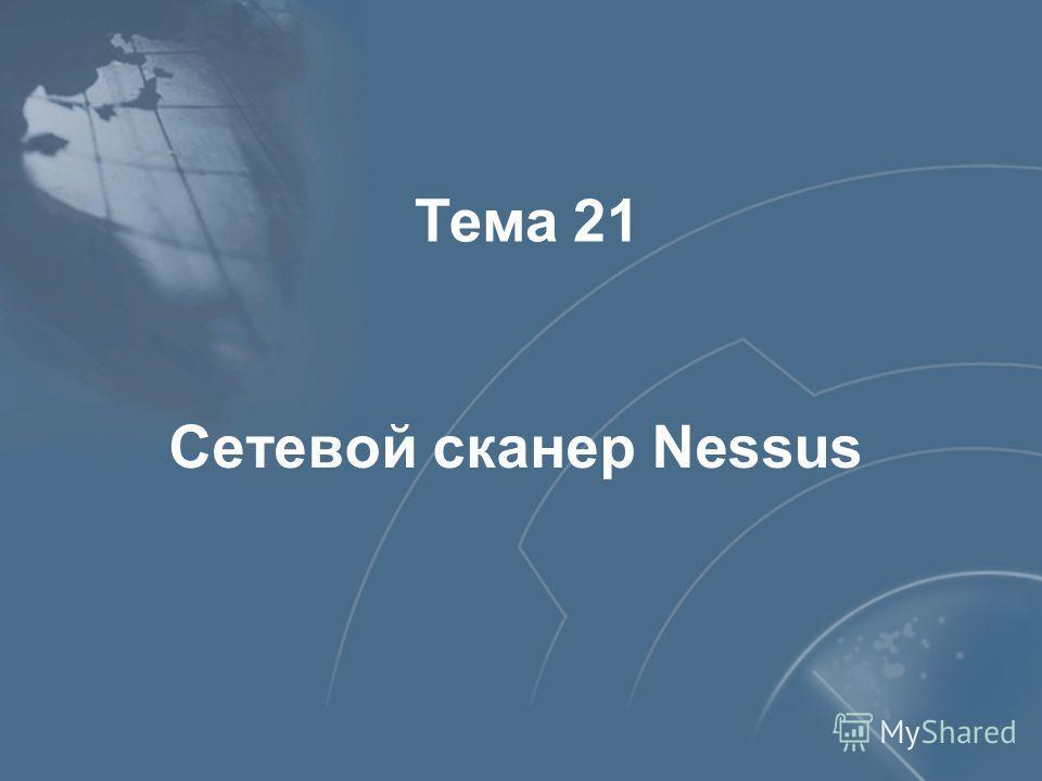 Сетевой сканер Nessus Тема 21