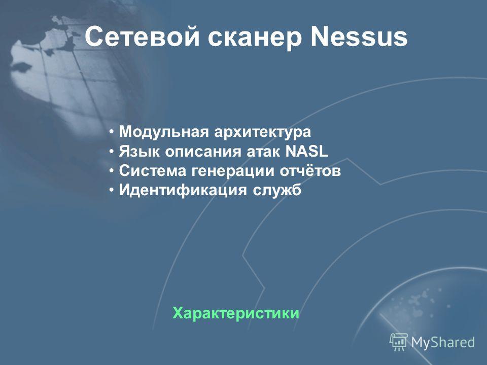 Сетевой сканер Nessus Характеристики Модульная архитектура Язык описания атак NASL Система генерации отчётов Идентификация служб