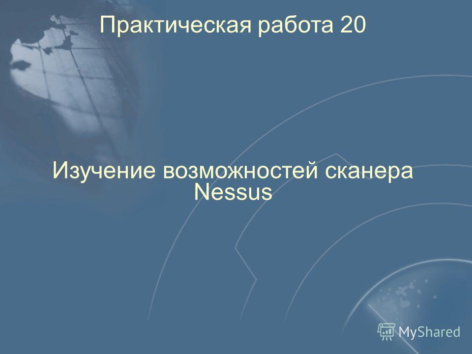 Практическая работа 20 Изучение возможностей сканера Nessus