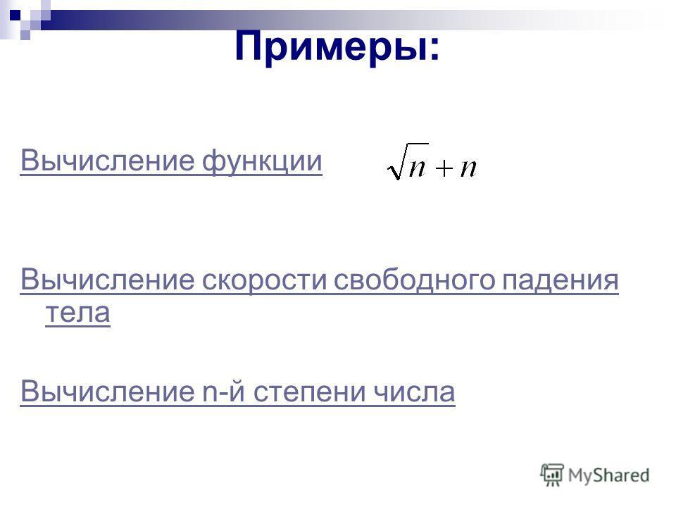 Вычисление функции Вычисление скорости свободного падения тела Вычисление n-й степени числа Примеры: