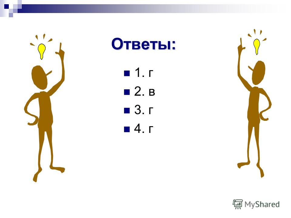 Ответы: 1. г 2. в 3. г 4. г