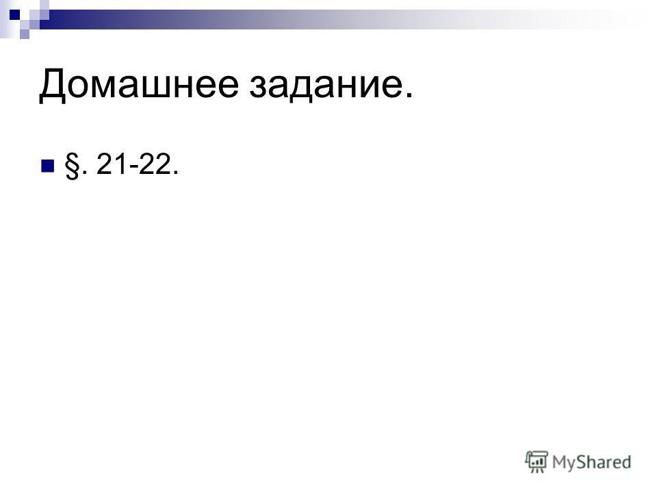 Домашнее задание. §. 21-22.