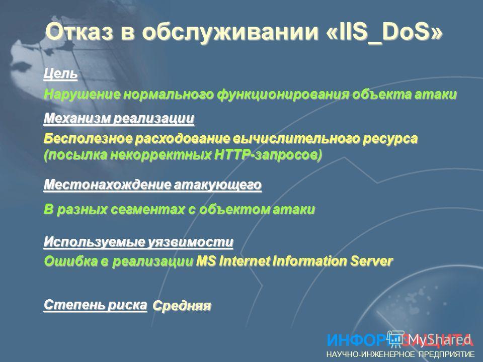 Уязвимости WWW-серверов ИНФОРМЗАЩИТА НАУЧНО-ИНЖЕНЕРНОЕ ПРЕДПРИЯТИЕ Уязвимости программной реализации (ошибки кода) Уязвимости программной реализации (ошибки кода) Уязвимости информационного наполнения Уязвимости информационного наполнения Ошибки обсл