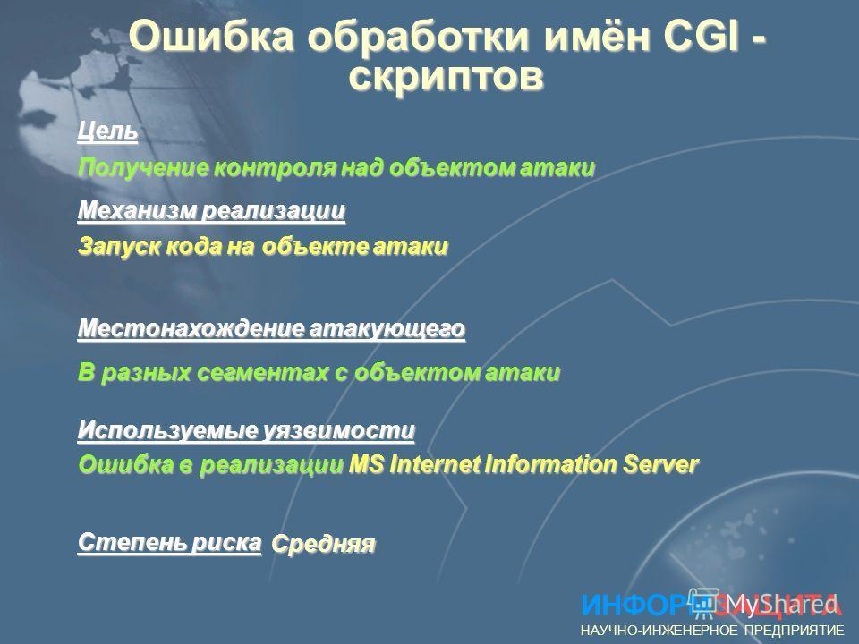 ИНФОРМЗАЩИТА НАУЧНО-ИНЖЕНЕРНОЕ ПРЕДПРИЯТИЕ HACKER IIS Windows NT Server 200.0.0.123 200.0.0.126 Внутренняя сеть HTTP - запросы Отказ в обслуживании «IIS_DoS» C:\ HackTools \ iisdos.exe