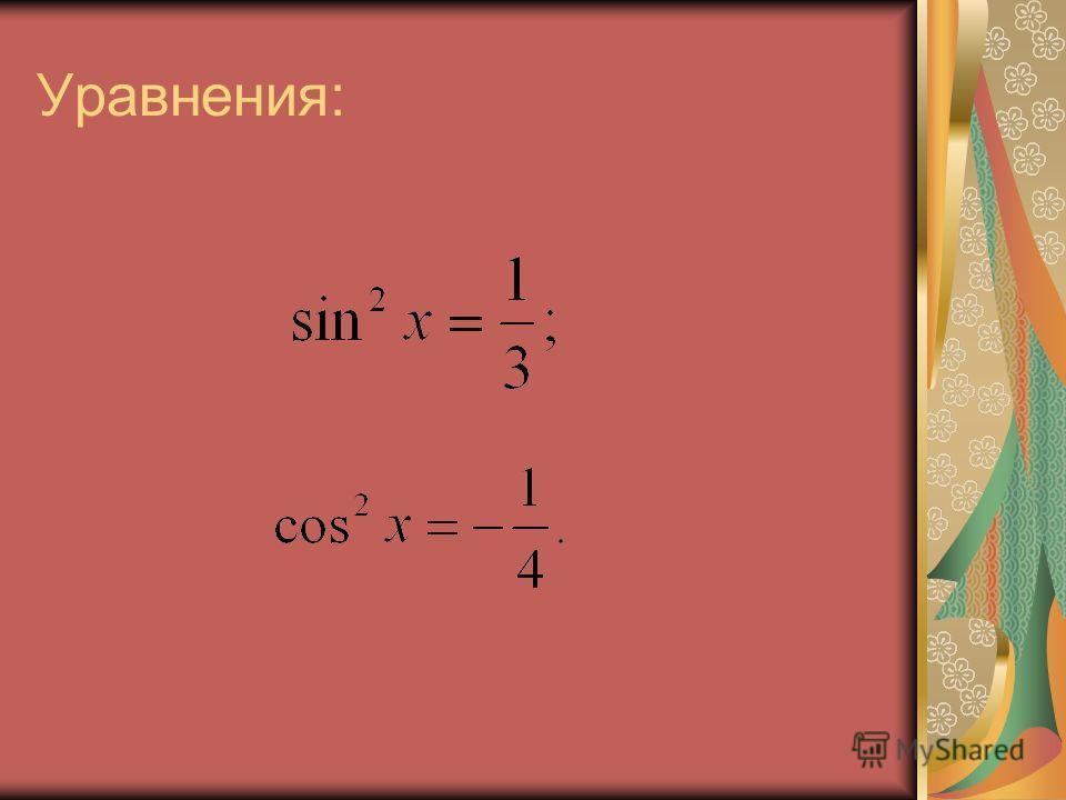 Уравнения: