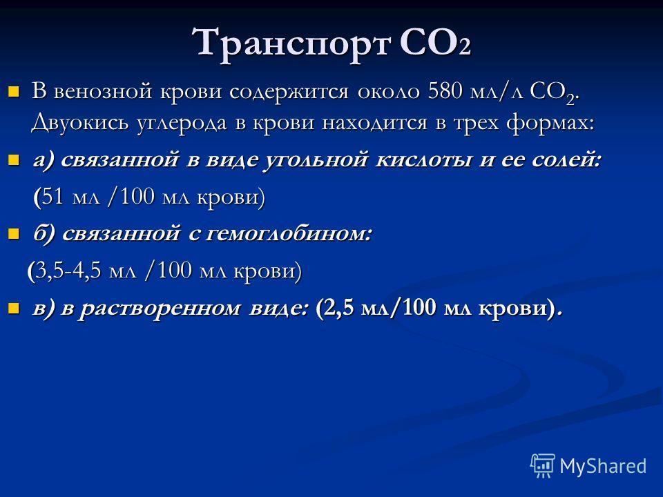 Транспорт СО 2 В венозной крови содержится около 580 мл/л СО 2. Двуокись углерода в крови находится в трех формах: В венозной крови содержится около 580 мл/л СО 2. Двуокись углерода в крови находится в трех формах: а) связанной в виде угольной кислот