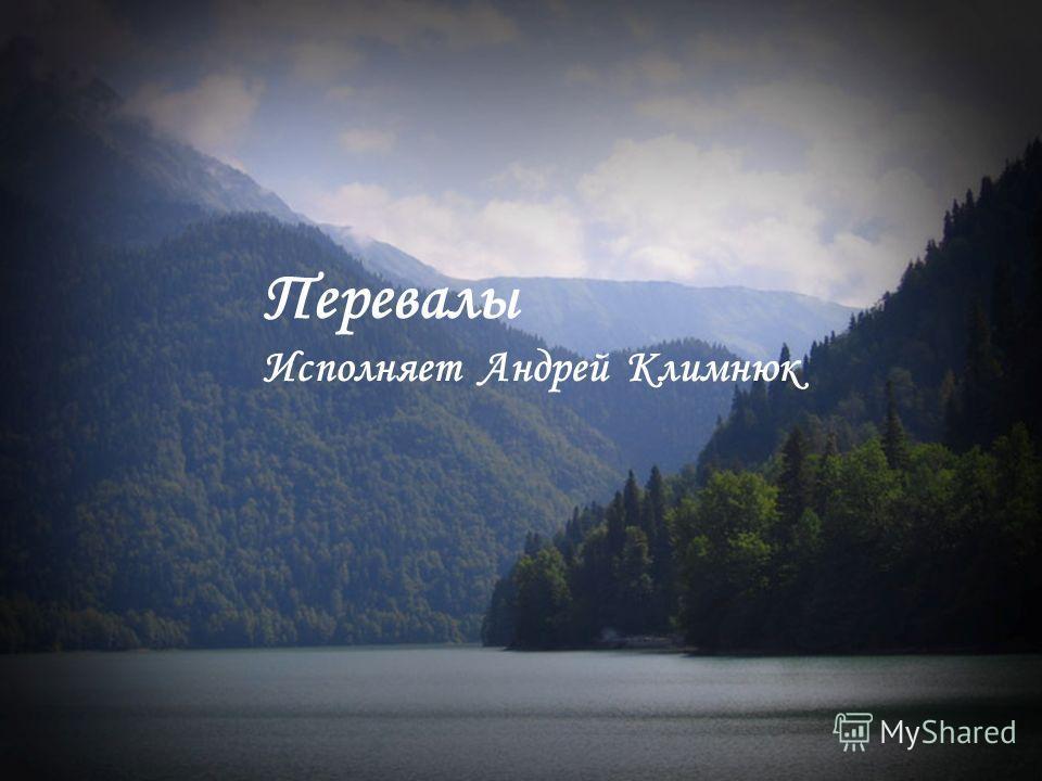 Перевалы Исполняет Андрей Климнюк
