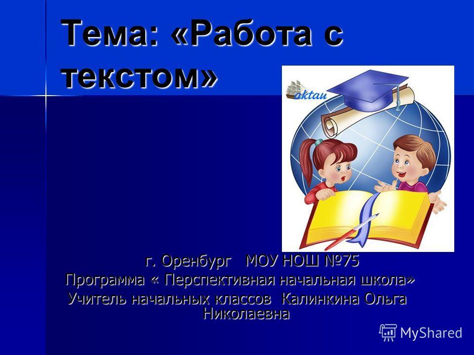 Перспективная начальная школа программа скачать о