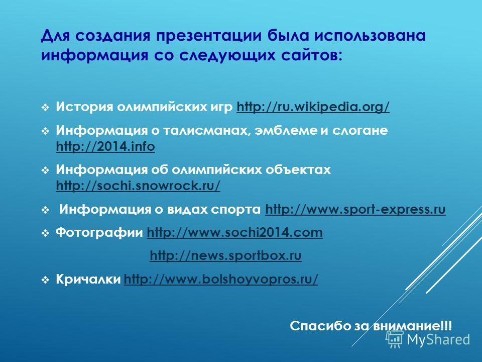 Для создания презентации была использована информация со следующих сайтов: История олимпийских игр http://ru.wikipedia.org/http://ru.wikipedia.org/ Информация о талисманах, эмблеме и слогане http://2014. info http://2014. info Информация об олимпийск