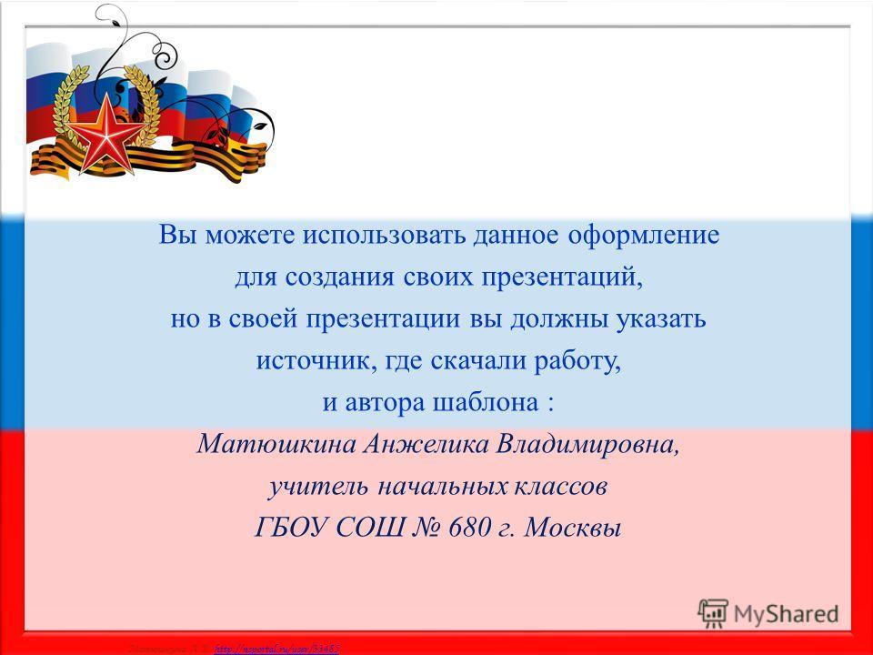 Матюшкина А.В. http://nsportal.ru/user/33485http://nsportal.ru/user/33485 Вы можете использовать данное оформление для создания своих презентаций, но в своей презентации вы должны указать источник, где скачали работу, и автора шаблона : Матюшкина Анж