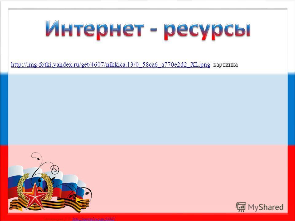 Матюшкина А.В. http://nsportal.ru/user/33485http://nsportal.ru/user/33485 http://img-fotki.yandex.ru/get/4607/nikkica.13/0_58ca6_a770e2d2_XL.pnghttp://img-fotki.yandex.ru/get/4607/nikkica.13/0_58ca6_a770e2d2_XL.png картинка